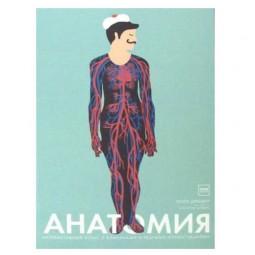 Элен Дрювер «Анатомия»