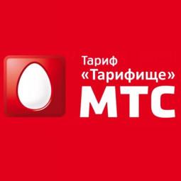 МТС «Тарифище»