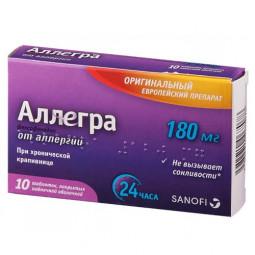Аллегра таб. п/о плен. 180 мг №10