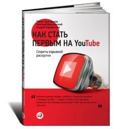«Как стать первым на Youtube: Секреты взрывной раскрутки»