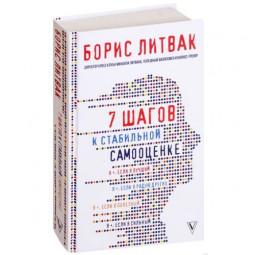 «7 шагов к стабильной самооценке», Борис Литвак