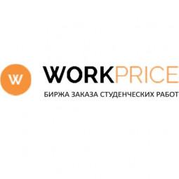 WorkPrice