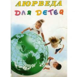«Аюрведа для детей»