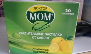 Хорошо снимают симптомы, приятные на вкус