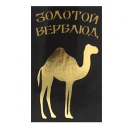Золотой верблюд (Саудовская Аравия)