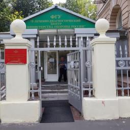 9 ЛДЦ Минобороны России