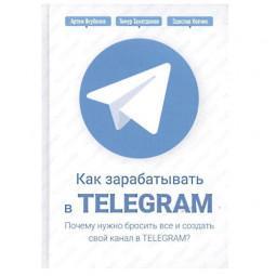 «Как зарабатывать в Telegram. Почему нужно бросить все и создать свой канал в Telegram?»