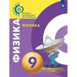 Белага В. В. «Физика»