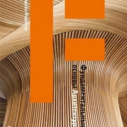 «Фундаментальные основы архитектуры» (Лорейн Фарелли)