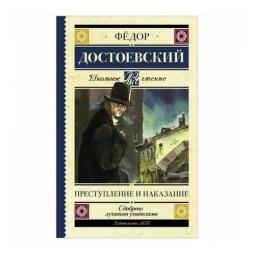 Преступление и наказание (Ф. М. Достоевский)