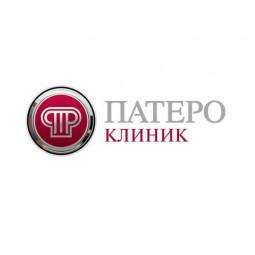 ПАТЕРО КЛИНИК