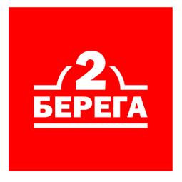 2 Берега
