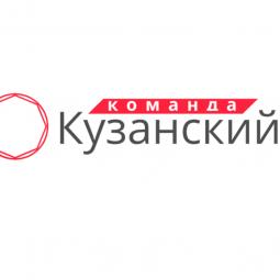 Кузанский