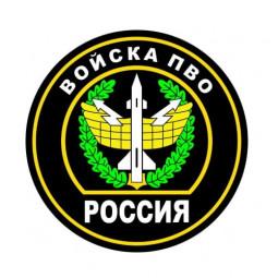 Войска противовоздушной и противоракетной обороны (ПВО-ПРО)