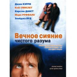 Вечное сияние чистого разума (Eternal Sunshine of the Spotless Mind), США