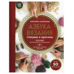 Максимова М. В. «Азбука вязания спицами и крючком»