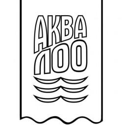 Аквалоо