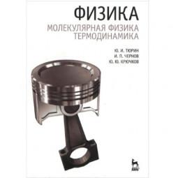 Крючков Ю. Ю. «Молекулярная физика. Термодинамика. Гриф МО РФ»