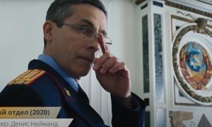 Фильм созданный при поддержке следственного комитета РФ