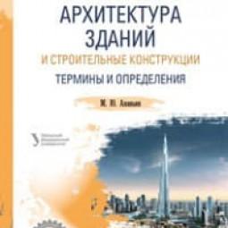 «Архитектура зданий и строительные конструкции: термины и определения» (Ананьин М. Ю.)