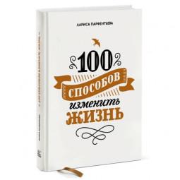 «100 способов изменить жизнь», Лариса Парфентьева