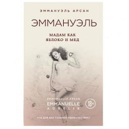 «Эммануэль»