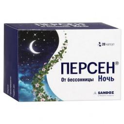 Персен Ночь