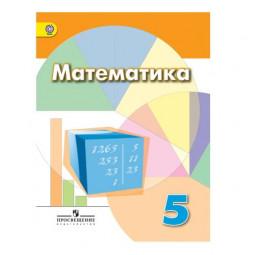 Математика, 5 класс Г. Дорофеев