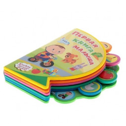 Омега Книжка EVA с вырубкой и пазлами «Первая книга малыша»