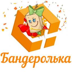 Бандеролька