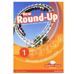 New Round-Up: Student's Book: Level 1