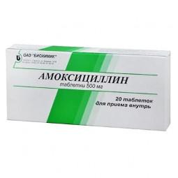 Амоксициллин (Биохимик)