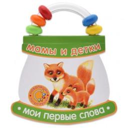Лабиринт Неваляшки-погремушки «Мои первые слова. Мамы и детки»