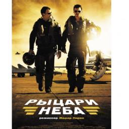 Рыцари неба (2005 г.)