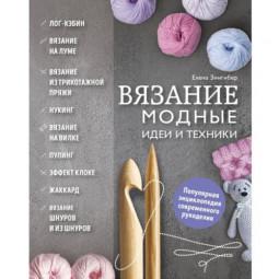Зингибер Е. «Вязание. Модные идеи и техники»
