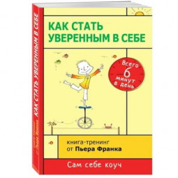«Как стать уверенным в себе. Книга-тренинг», Пьер Франк