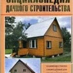 «Энциклопедия дачного строительства» (Шухман Ю.)