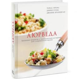 «Аюрведа. Здоровые рецепты с тысячелетней историей для современной жизни»