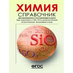 Химия, справочник для старшеклассников и поступающих в ВУЗы