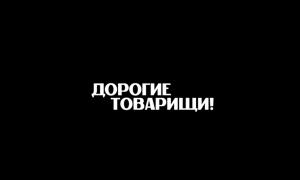 Драма Андрея Кончаловского о расстреле в Новочеркасске