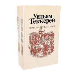 «Ярмарка тщеславия», Уильям Теккерей