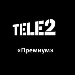 Теле2 «Премиум»
