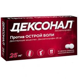 Оболенское фармацевтическое предприятие Дексонал