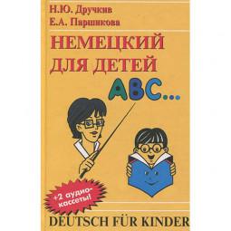 Немецкий для детей / Deutsch fur Kinder, Паршикова и Дручкив