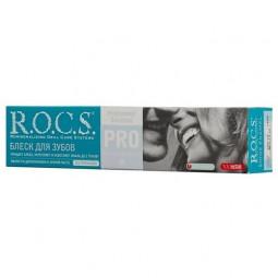 R.O.C.S. Pro
