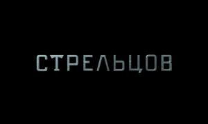 Фильм, чтобы помнить— Стрельцов