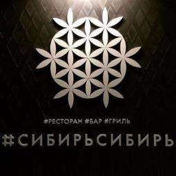 СибирьСибирь