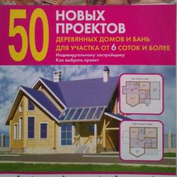 «50 новых проектов деревянных домов и бань» (Издательство «Оникс»)