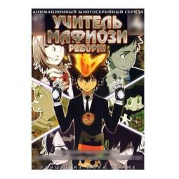 «Учитель-мафиози Реборн!» (2006–2010)