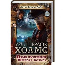 «Приключения Шерлока Холмса», Артур Конан Дойл